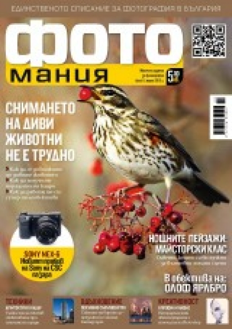 Description of our hides is included in a national photography magazine